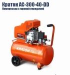 Купить Компрессор Кратон AC-300-40-DD, цена 8500 руб,Москва
